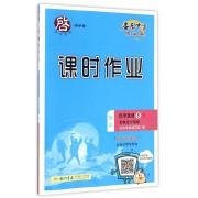 高中化学(选修5R有机化学基础)/启东中学作业本课时作业