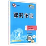 高中化学(选修JS有机化学基础)/启东中学作业本课时作业