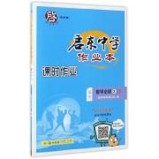 高中数学(必修2JS)/启东中学作业本课时作业
