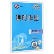 高中数学(选修1-1JS)/启东中学作业本课时作业