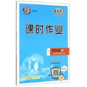 高中语文(必修5JS)/启东中学作业本课时作业