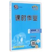 高中数学(必修5JS)/启东中学作业本课时作业