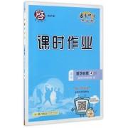 高中数学(必修4JS)/启东中学作业本课时作业