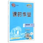 高中数学(必修3JS)/启东中学作业本课时作业