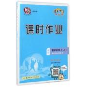 高中数学(选修2-2JS)/启东中学作业本课时作业