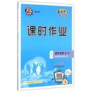 高中数学(选修2-1JS)/启东中学作业本课时作业