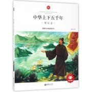 中华上下五千年(宋辽金)/朝华童文馆