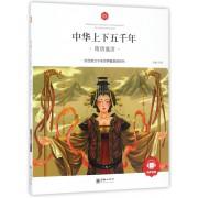 中华上下五千年(隋唐盛世)/朝华童文馆