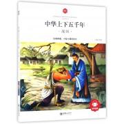 中华上下五千年(战国)/朝华童文馆