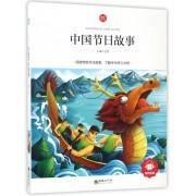 中国节日故事/朝华童文馆