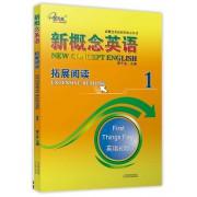 新概念英语(1拓展阅读英语初阶)/新概念英语同步练习丛书
