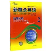 新概念英语(2拓展阅读实践与进步)/新概念英语同步练习丛书