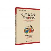 小学文言文阅读与训练(3-6年级适用)/小古文启蒙