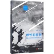 理性的胜利(改造中国军事思想的文化基因)