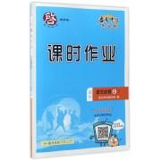 高中语文(必修2R)/启东中学作业本课时作业