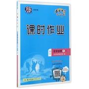 高中化学(必修1R)/启东中学作业本课时作业