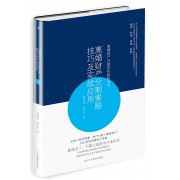 离婚财产分割索赔技巧及实战应用(离婚财产分割的实践指导书)