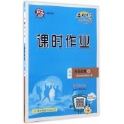 高中历史(必修3R)/启东中学作业本课时作业