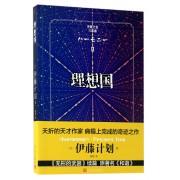 理想国/伊藤计划三部曲