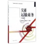 交通运输商务(第2版高等教育应用型人才培养规划教材)