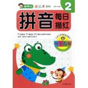 幼小衔接拼音每日描红(2)/幼升小描红本系列
