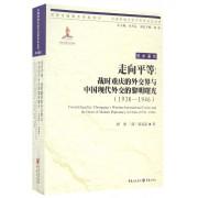 走向平等--战时重庆的外交界与中国现代外交的黎明曙光(1938-1946)/中国抗战大后方历史文化丛书