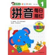 幼小衔接拼音每日描红(1)/幼升小描红本系列