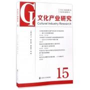 文化产业研究(15)
