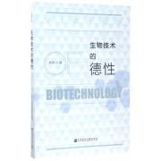 生物技术的德性
