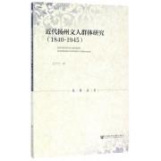 近代扬州文人群体研究(1840-1945)/优势丛书