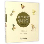 图文并茂学日语(精)