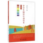 中学生阅读行动读本(7上)