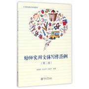 幼师实用文体写作范例(第2版中等职业教育规划教材)