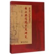 世界记忆遗产(台山银信档案及研究)