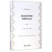 政治经济学的范围与方法/经济学名著译丛