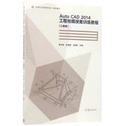 AutoCAD2014工程绘图技能训练教程(土建类高等职业教育新形态一体化教材)
