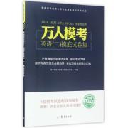 MBA MEM MPA MPAcc管理类联考万人模考英语<二>摸底试卷集(精编版管理类专业硕士研究生招生考试配套试卷)