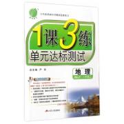 地理(8上RMJY全新升级版)/1课3练单元达标测试