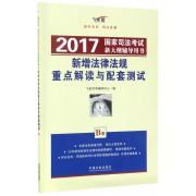 新增法律法规重点解读与配套测试(B册飞跃版2017国家司法考试新大纲辅导用书)