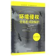 环境侵权受害者司法保护/武汉海事法院长江海商法学会文丛