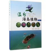 温州海岛植物(上)