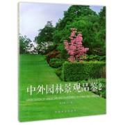 中外园林景观品鉴(2)