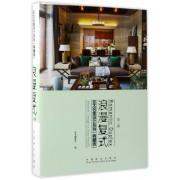 浪漫复式(典藏版第2辑)(精)/亚太名家设计系列