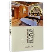 精致公寓(典藏版第2辑)(精)/亚太名家设计系列