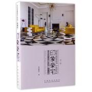 印象豪宅(典藏版第2辑)(精)/亚太名家设计系列