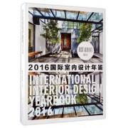 餐馆(精)/2016国际室内设计年鉴