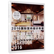 酒店美容会所(精)/2016国际室内设计年鉴
