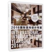 住宅售楼中心(精)/2016国际室内设计年鉴