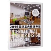 办公社团(精)/2016国际室内设计年鉴