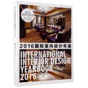 商店酒吧展示夜总会(精)/2016国际室内设计年鉴